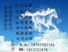 青岛恒远工商注册记账报税