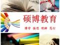 硕博教育暑假班 新学期衔接教学 作业托管 思维奥数班