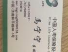 中国人寿理财顾问保险咨询