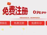 免费注册.0元开公司.一站式工商-税务代理服务