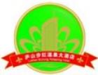 庐山步红温泉大酒店加盟