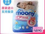日本原装进口 moony 尤妮佳纸尿裤NB90片 婴儿尿不湿