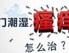 肛门湿疹的症状及治疗与预防措施?广州东大肛肠医院骗人吗?