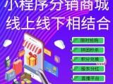北京APP分销系统开发,APP分销商城源码定制