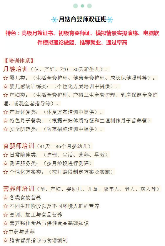 清远市保育员/母婴护理/新生儿护理/产后修复/高级月嫂培训