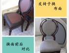 秦皇岛沙发椅子换面翻新厂家