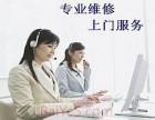 欢迎进入~!郑州熊猫燃气灶(各点熊猫售后服务总部电话