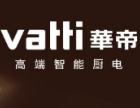西安华帝油烟机售后服务网点客服热线电话