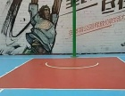 环氧自流平 彩色篮球场 复古 艺术水墨画地坪 找平