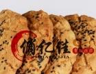 宫廷桃酥加盟 宫廷桃酥技术培训 西点面包起司蛋糕