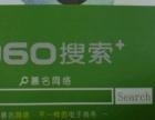 360公司网站建设推广,微信公众号开发