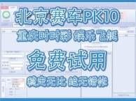 新北京赛车机器人公众号APP软件信誉盘口免费试用