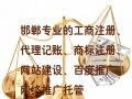 邯郸全网推广 网站优化推广 覆盖全网络