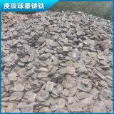 山东铸造生铁厂家直销 优质低磷生铁 低硫铸造生铁Z14