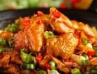 重庆鸡公煲学习到哪里-北京重庆鸡公煲加盟中心