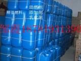 醇基燃料添加剂环保油助燃剂批发 生物油乳化剂供应
