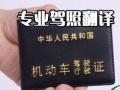 新乡东方翻译:翻译+盖章+包邮