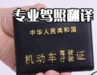 新乡东方翻译翻译+盖章+包邮