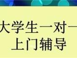 杭州中小学生家教,免费提供上门一对一老师.可免费试听