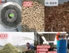 木材加工作料环保机械 生物质木屑颗粒机生产燃料制粒