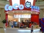 coco都可奶茶加盟 冷饮冰淇淋加盟 时尚搭配四季畅销