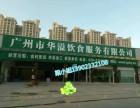 广州市华溢饮食服务有限公司