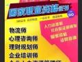017春5月份的国考VIP包过班火热报名中!-南通恒学教育