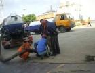 成都新津污水管道疏通清淤 汽車抽化糞池