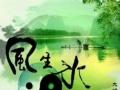 程俞子传统文化 家居风水, 楼盘风水 改变运势