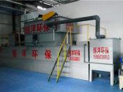 喷漆污水处理设备企业-山东上等喷漆污水处理设备哪里有供应