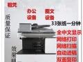 四会、大旺专业低价出租复印机、维修办公设备