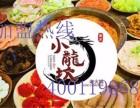 小龙坎火锅加盟预算分析 2017开一家小龙坎火锅店要多少钱