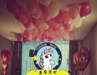 北京同城婚礼求婚惊喜礼物气球装饰酒店房间布置