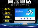 品牌创意网站 企业网站 上市公司网站 B2C电商网站