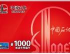 回收移动充值卡高价回收加油充值卡全北京上门取卡
