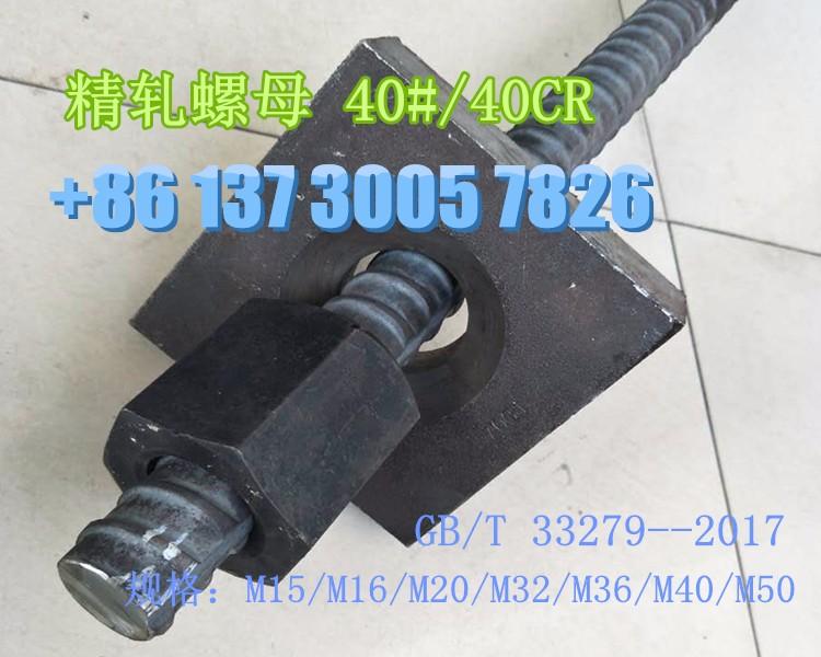 预应力精轧螺纹钢/psb830/psb930