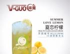 【V-GUO味菓】奶茶/鲜果冷饮 无需任何经验