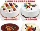 南通麦香人家生日蛋糕同城配送崇明崇川通州海门启东如