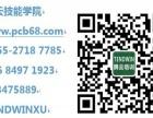 深圳pcb培训学校_深圳pcb layout工程师培训