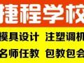 深圳平湖学模具设计到捷程学校,做全能设计师小班授课可推荐工作