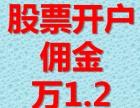 杭州股票开户,低佣金至万1.2才是**目标