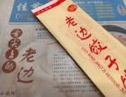 老边饺子馆加盟费多少?利润如何?正宗美味加盟开店更赚钱