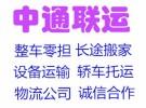天津物流公司整车零担 工具/仪器设备运输 长途搬家 行李托运