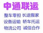 天津到宁陕县物流专线