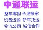 天津物流公司整车零担 设备运输 居民搬家 行李包裹 轿车托运