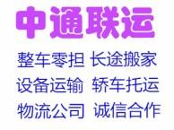 天津物流公司整车零担 工具/设备托运 长途搬家搬厂 行李托运