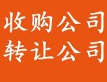 收购北京不经营的公司收购壳公司多少钱