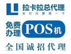 品牌POS机免费领取 招商代理 免费办理