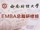 重庆西南财经大学双证EMBA 重庆双证EMBA在职研究生
