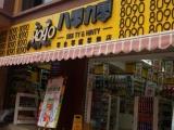 武汉加盟8090零食店